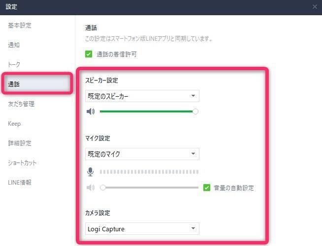 PC版LINEの通話設定画面