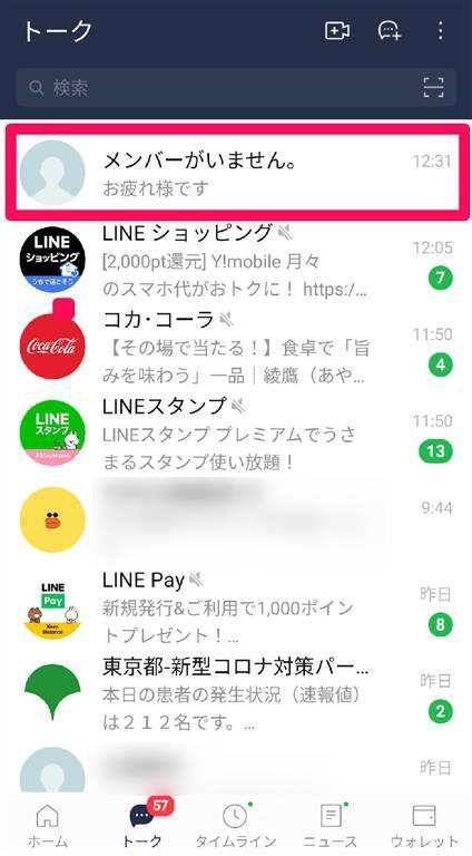 『LINE』「メンバーがいません。」が表示されたトーク画面
