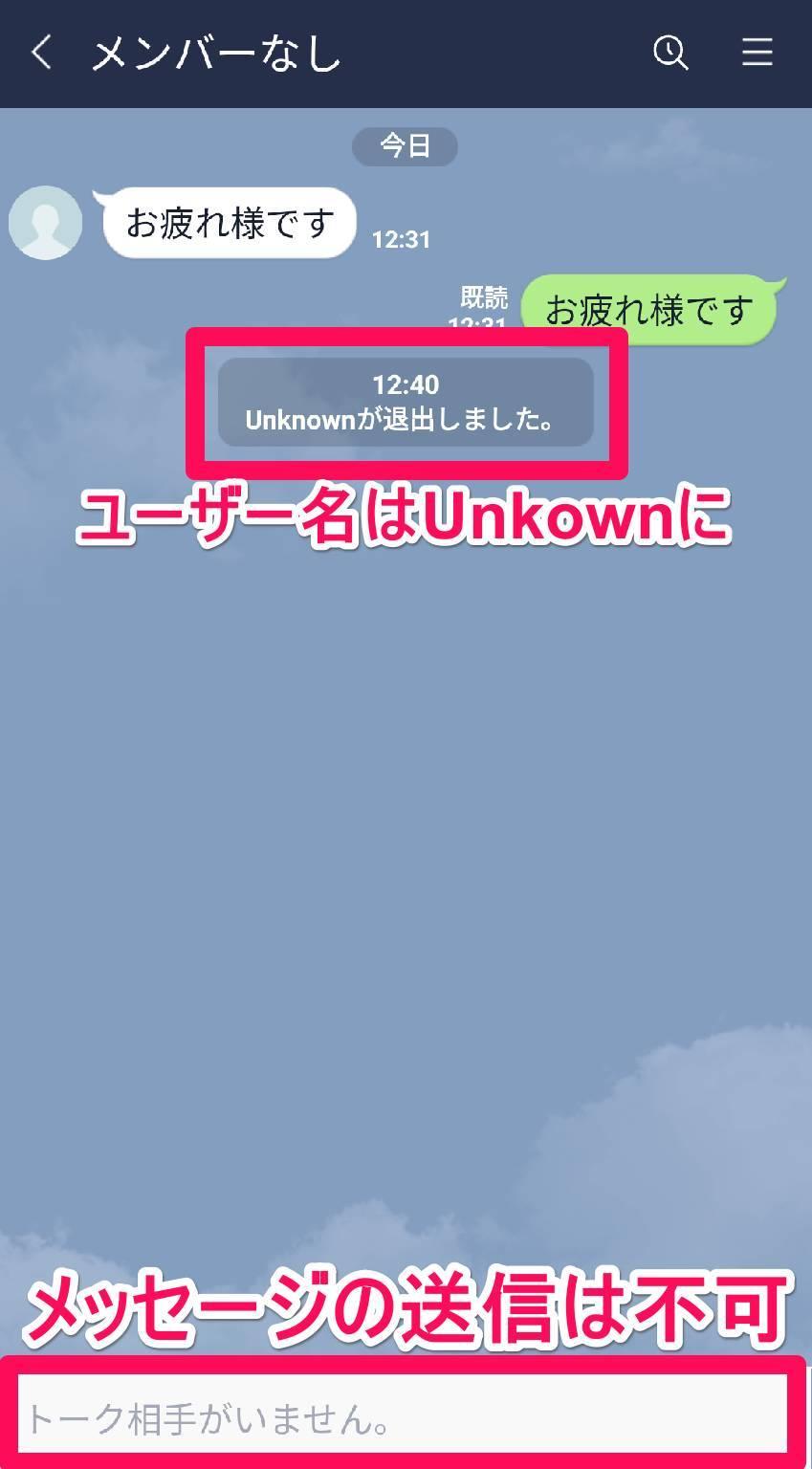 『LINE』(自分側)アカウント削除後のメッセージ画面