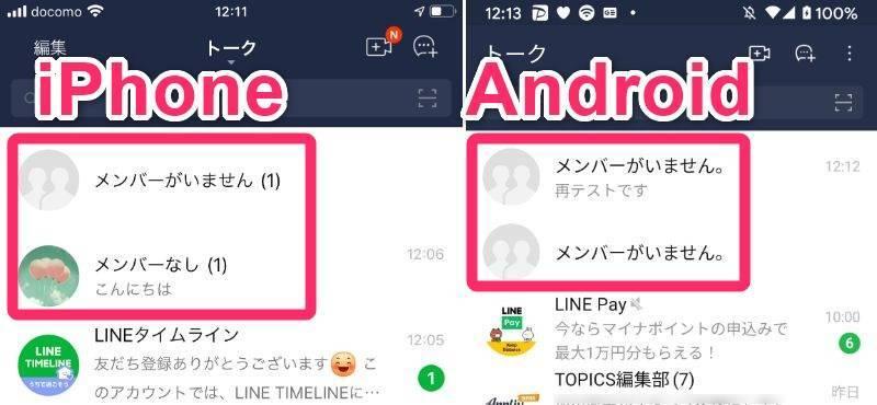 『LINE』iPhoneとAndroidの表記の違いの比較