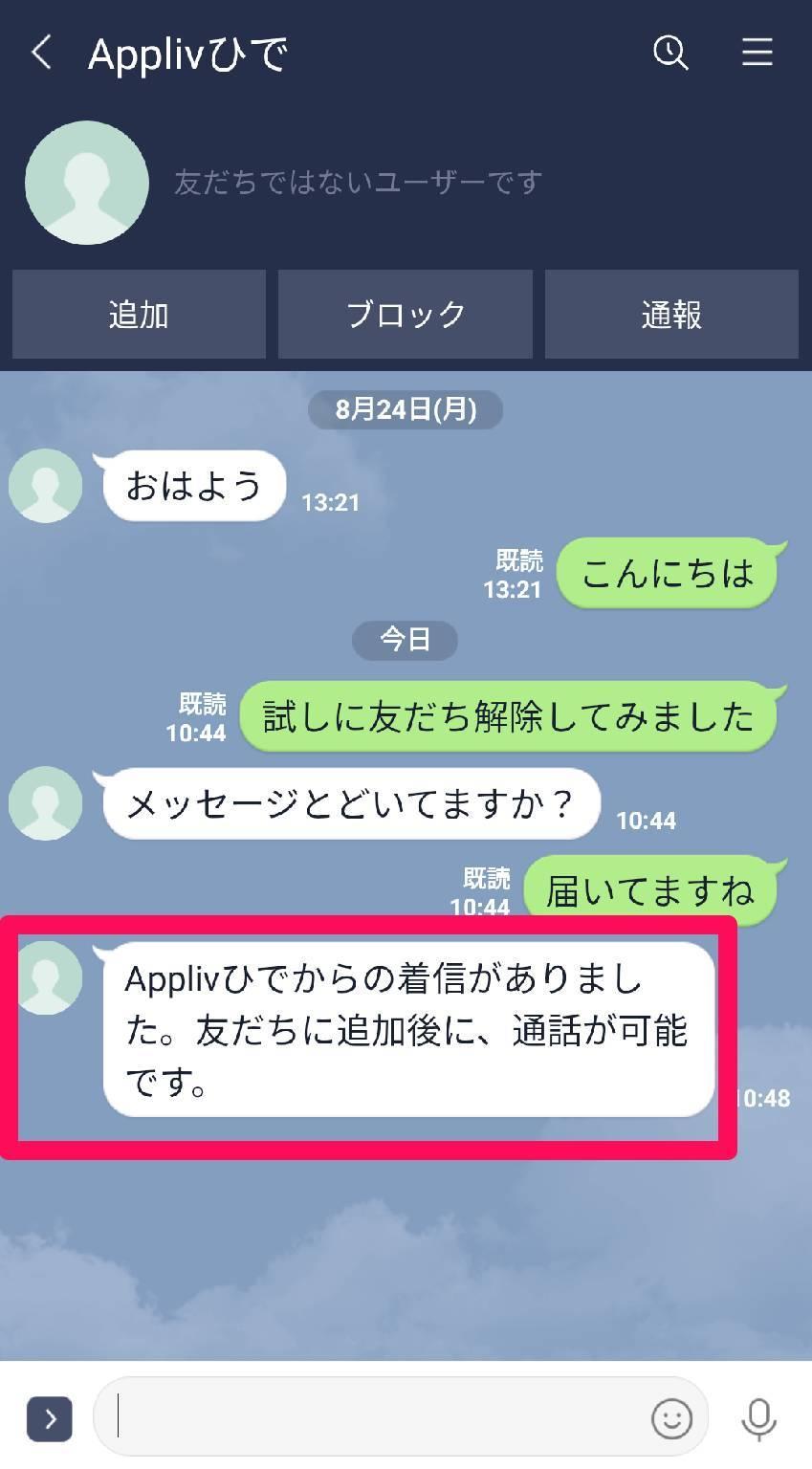 非表示→削除した相手から着信があった時のメッセージ画面