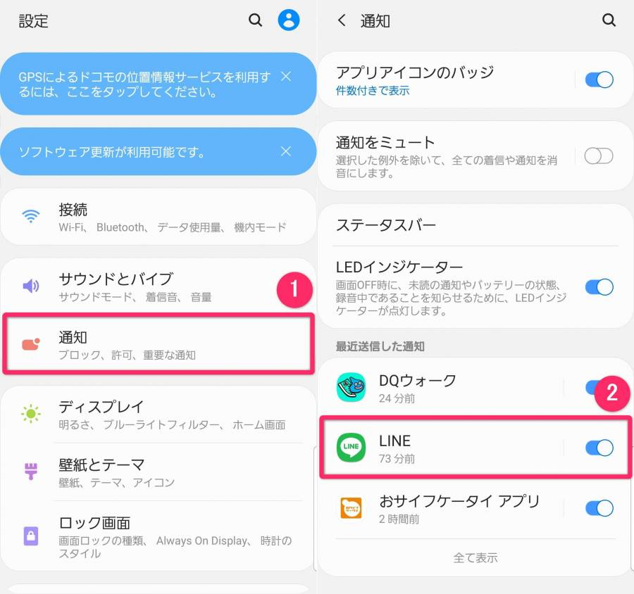 Android端末のLINE通知設定画面
