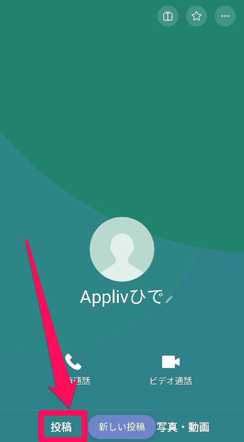ユーザーの個別ページから[投稿]をタップ