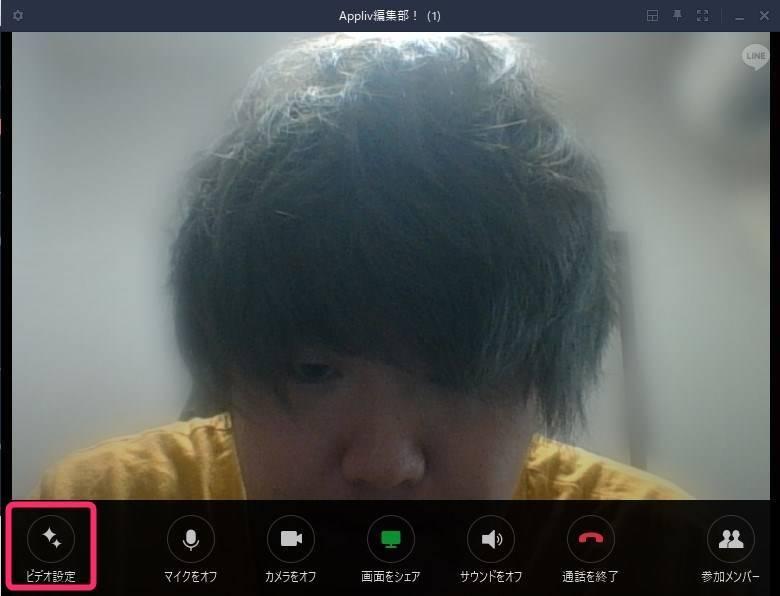 PC版LINEビデオ通話画面