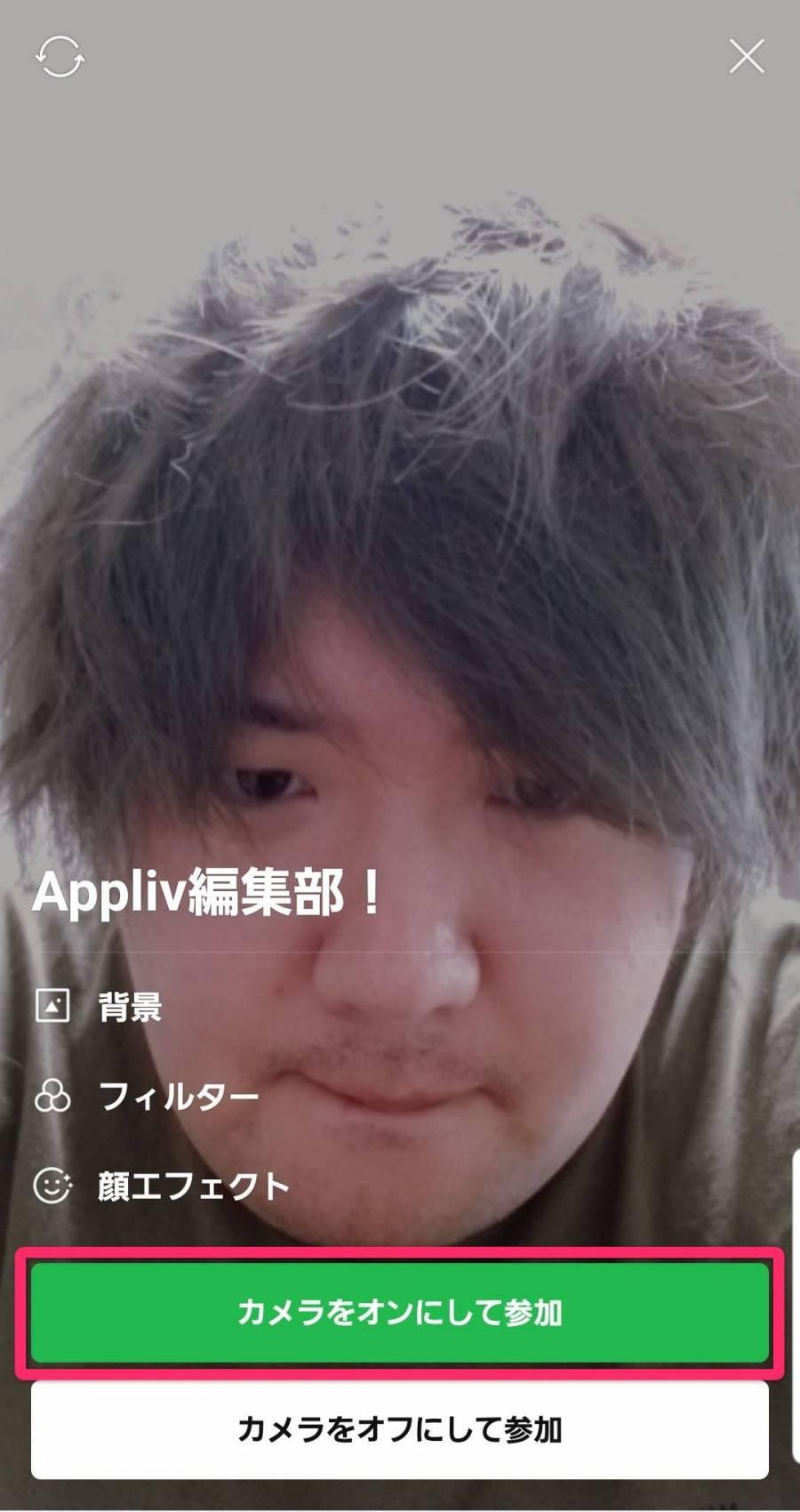 Android版LINEビデオ通話プレビュー