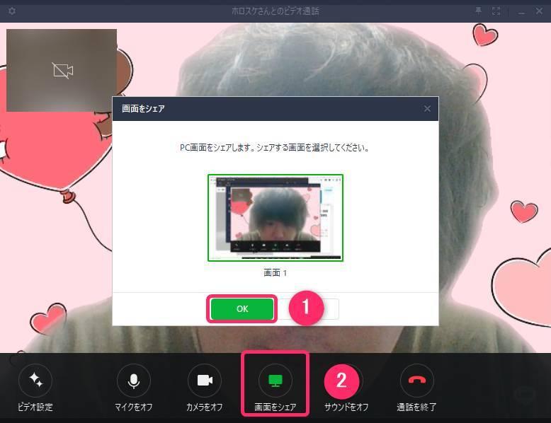 PC版LINEビデオ通話中の画面