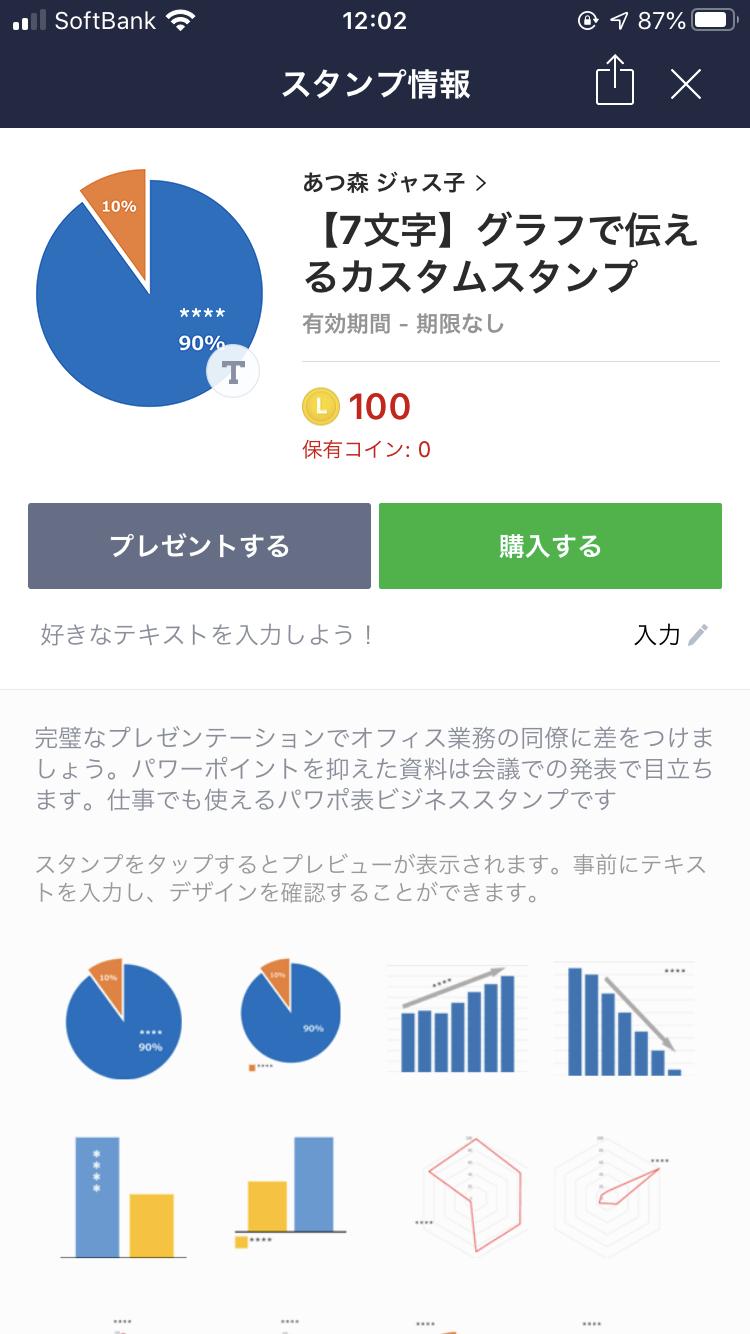 【7文字】グラフで伝えるカスタムスタンプ
