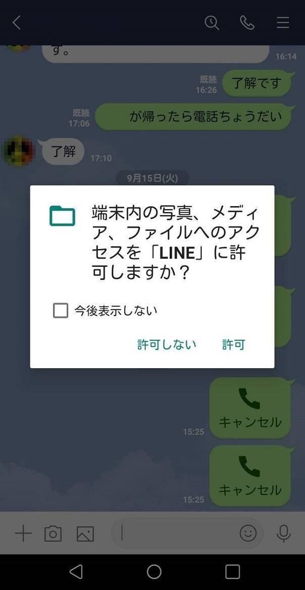 LINEのプライバシー設定を許可していない(Android)