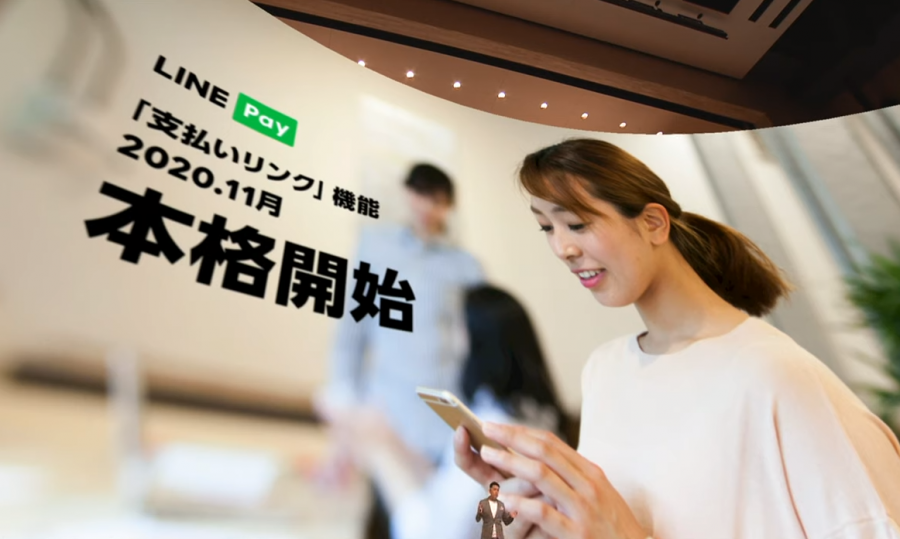 LINE Pay 支払いリンク