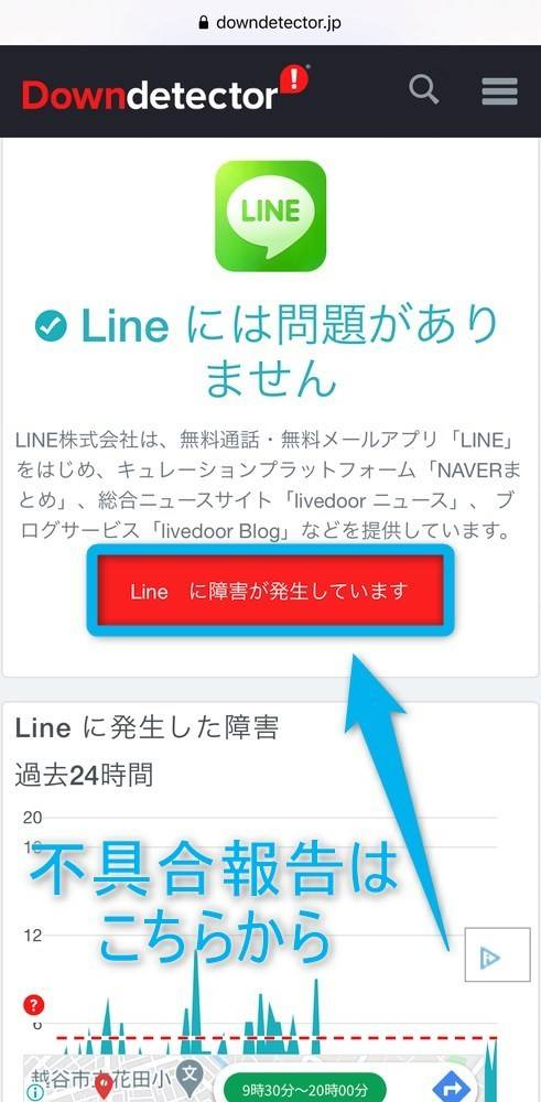 「Lineには問題がありません」の表示