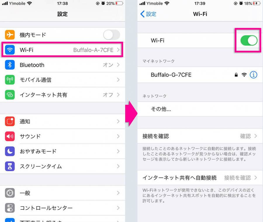 iPhoneでのWi-Fi設定