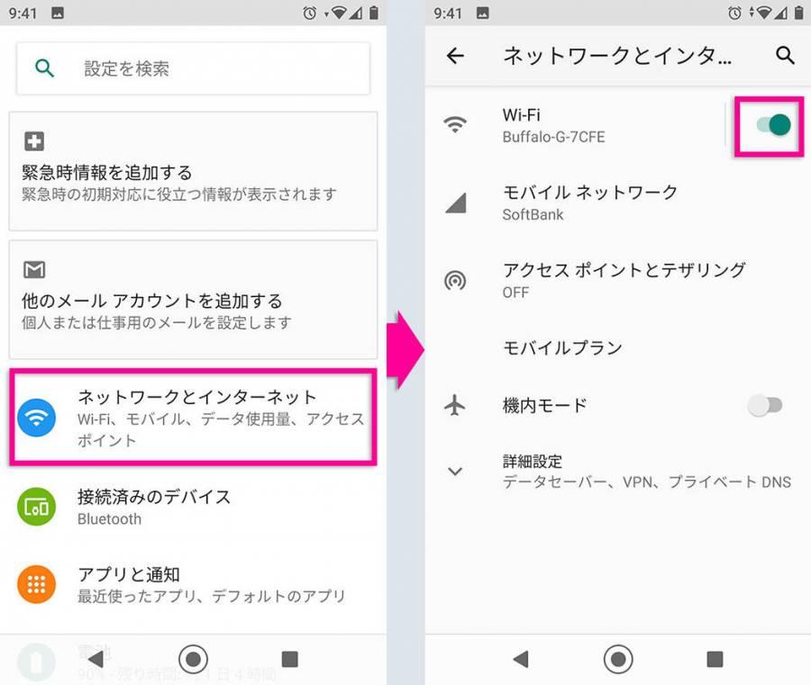 AndroidでのWi-Fi設定