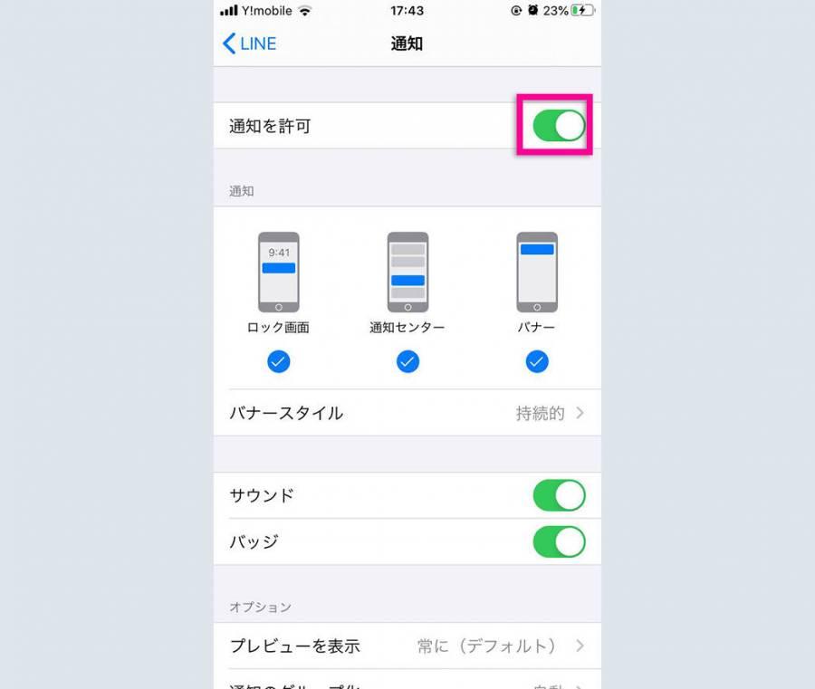 iPhoneでのアプリの通知許可設定