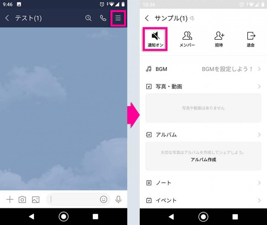 AndroidでのLINEトーク設定