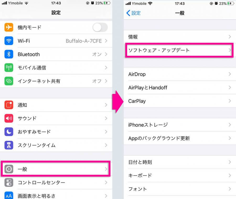 iPhone設定のソフトウェアアップデート