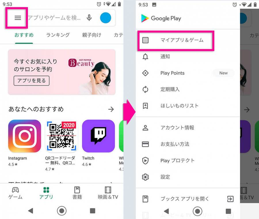 Androidの「マイアプリ&ゲーム」