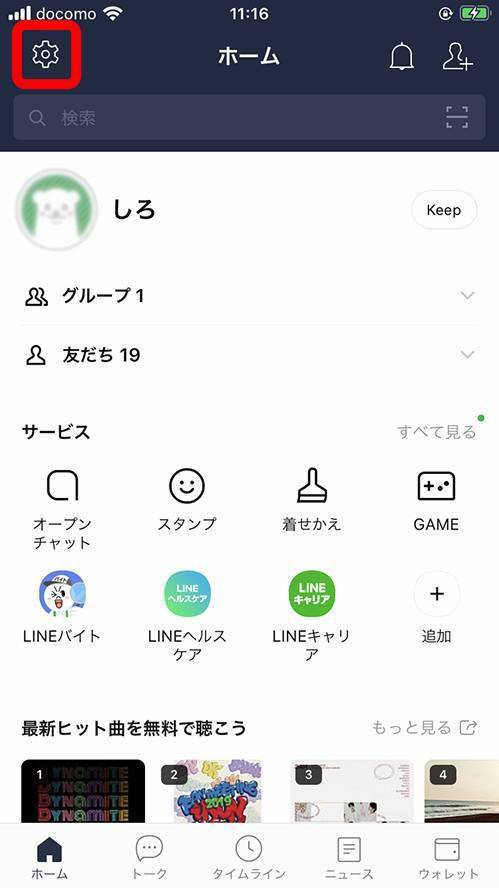 LINEアプリのホーム画面で「着せかえ」を選ぶ