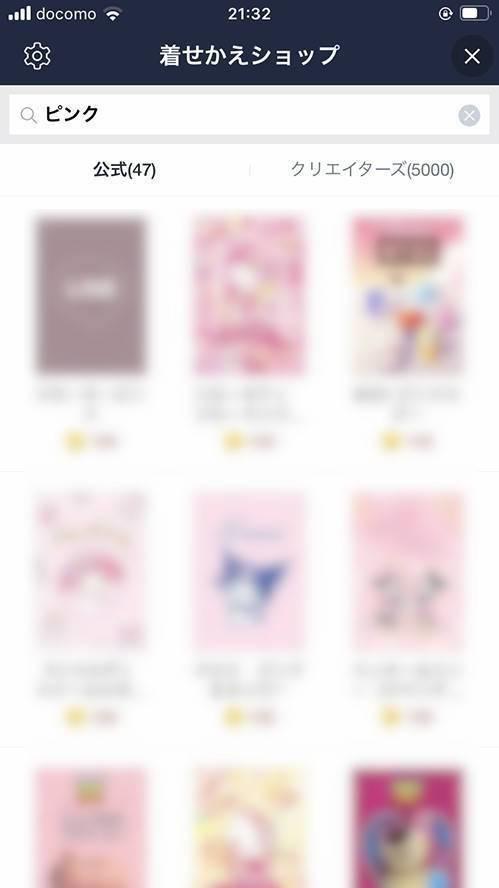「ピンク」で検索した画面