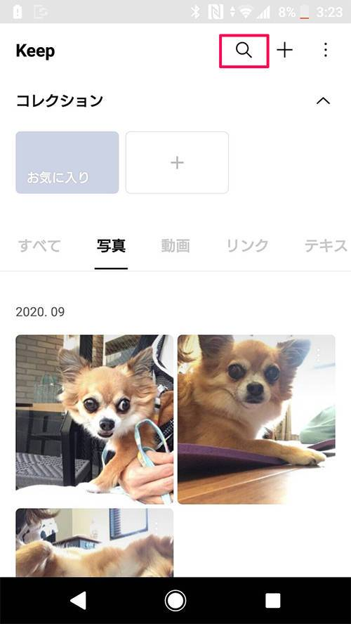 Androidでの検索