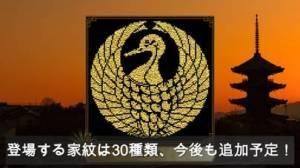 家紋ロジック〜巴〜