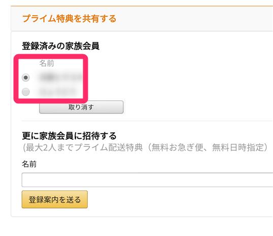 家族会員を2人追加した状態のAmazonプライムアカウント画面