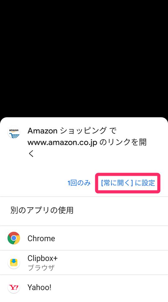 Amazonへの初回アクセス時の画面