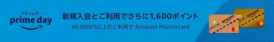 「Amazon Mastercardクラシック・ゴールド」入会・使用で1600Pプレゼントキャンペーン