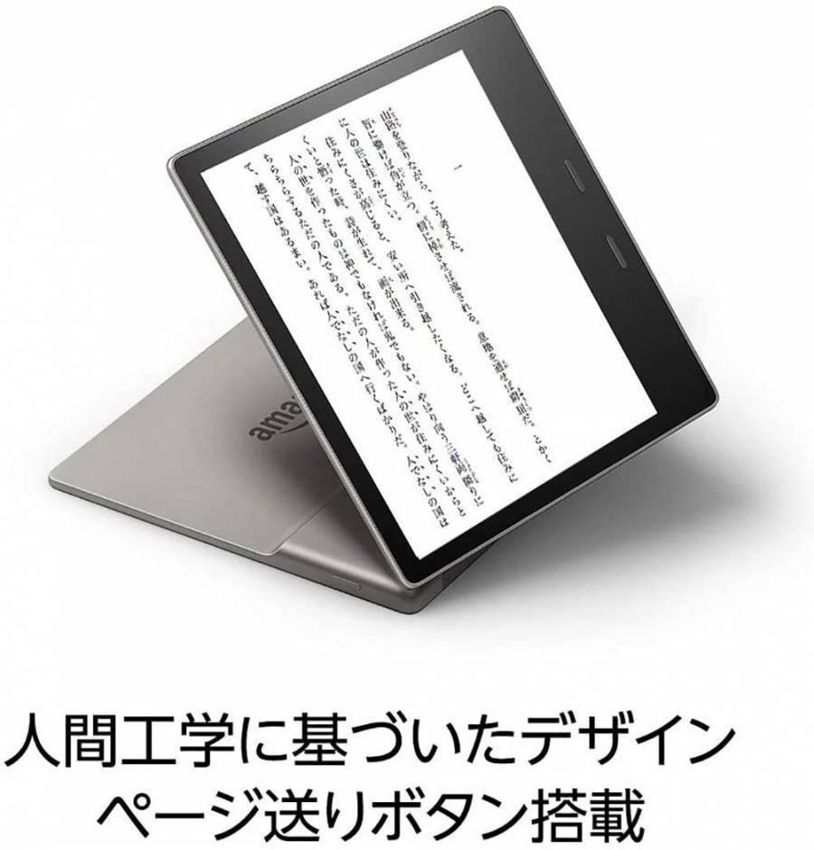 『Kindle Oasis』の正面と背面を写している画像