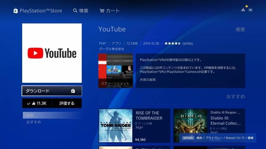 PlayStation 4で『YouTube』のアプリをダウンロード