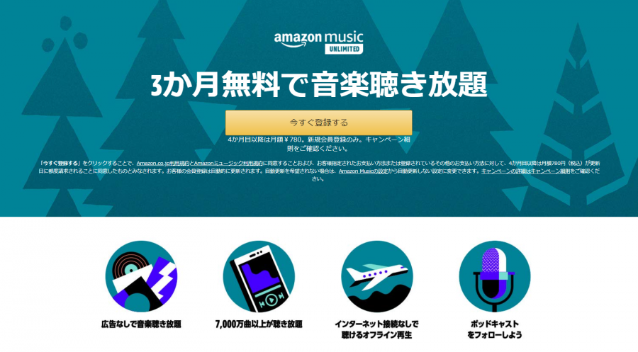 『Amazon Music Unlimited』