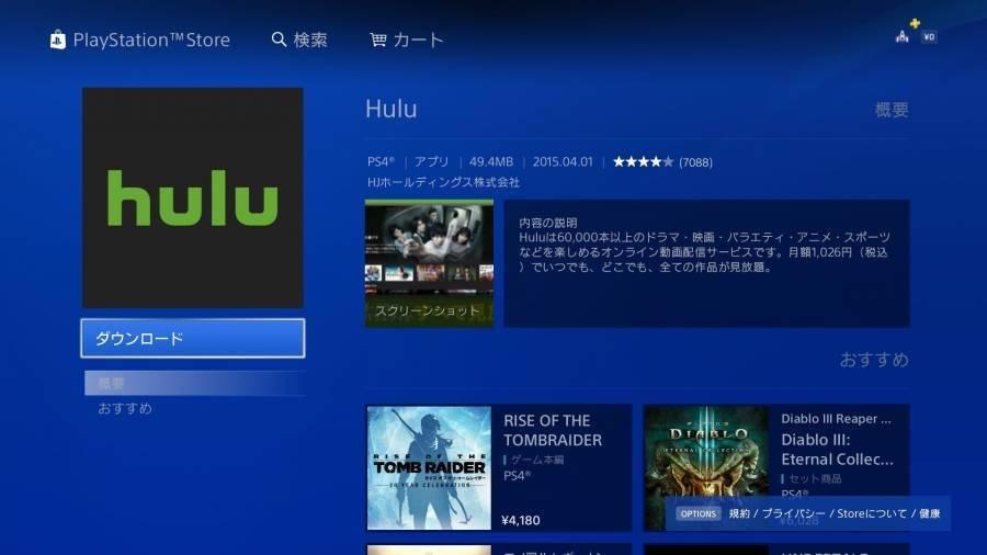 PlayStation 4での『Hulu』アプリダウンロード画面