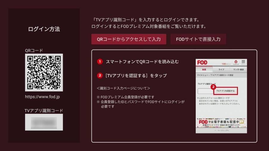 スマートテレビで『FOD』を視聴する際のログイン画面