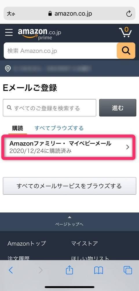 [Amazonファミリー・マイベビーメール]をタップ