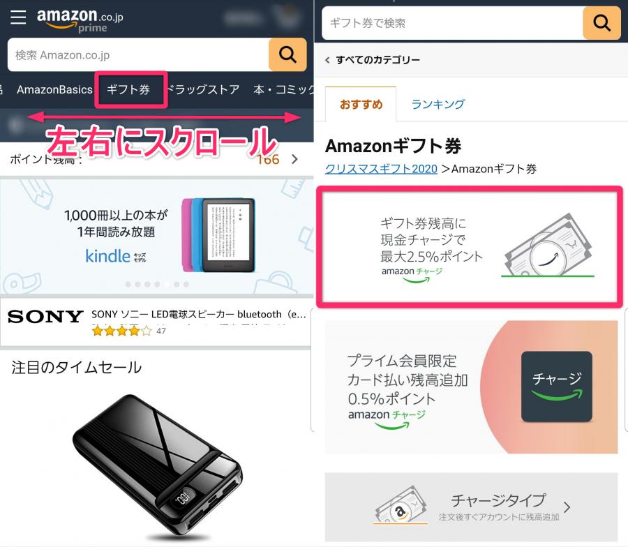 Amazonギフト券の支払い方法