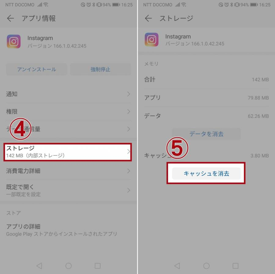 AndroidのInstagramキャッシュ削除方法②