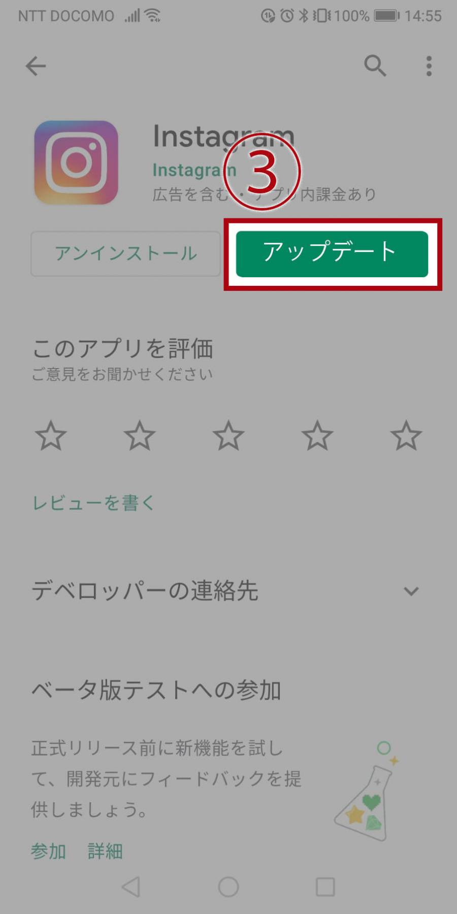 Androidアップデート方法