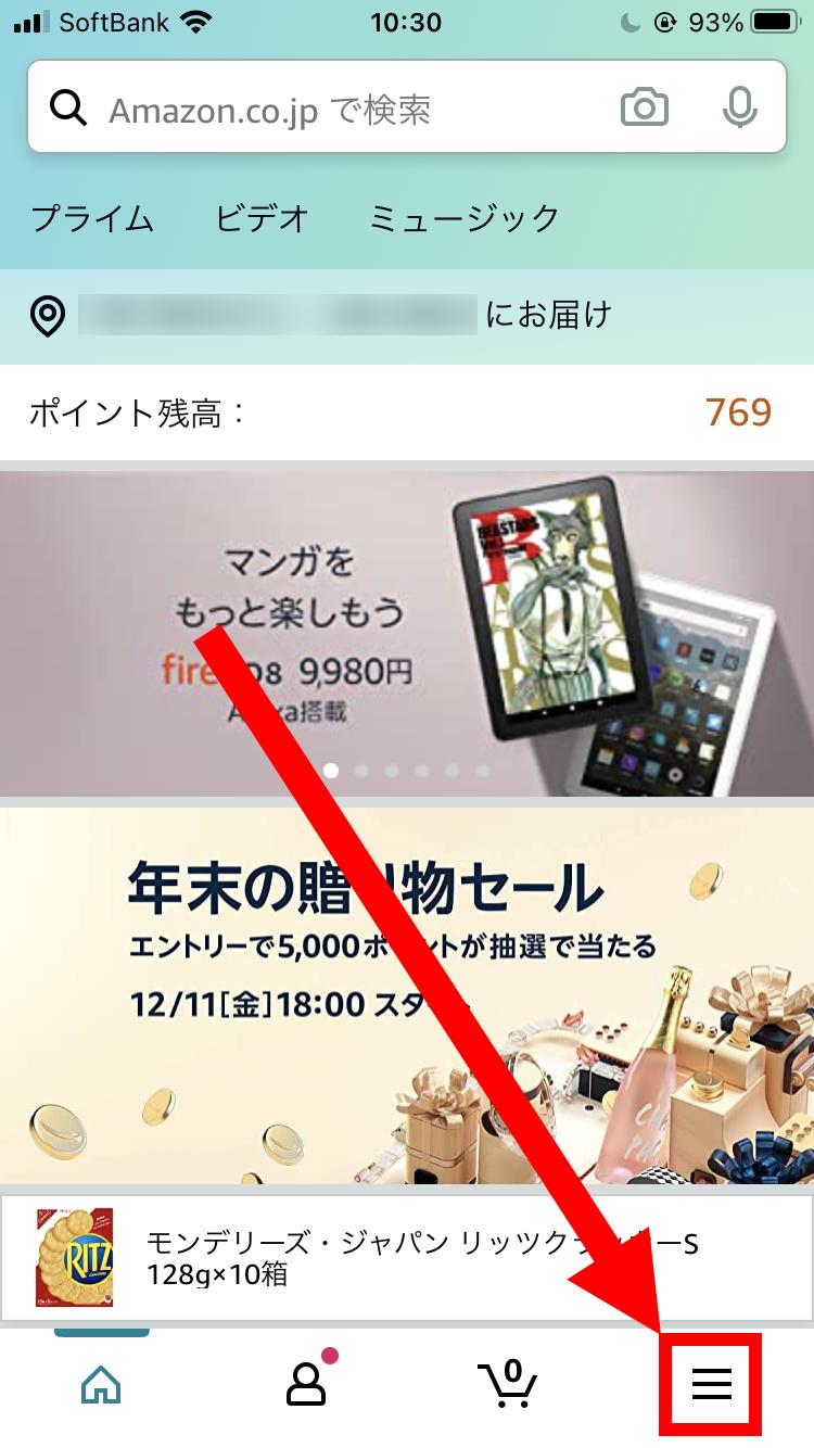 ショッピングアプリのホーム画面