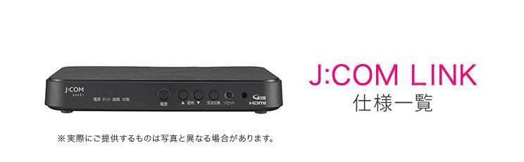 J:COM LINK 商品画像