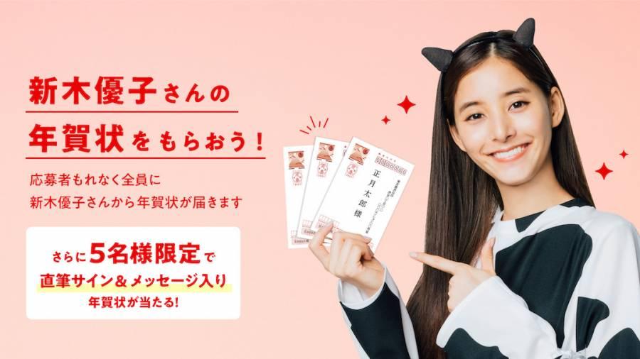 新木優子さんから年賀状がもらえるキャンペーンの画像
