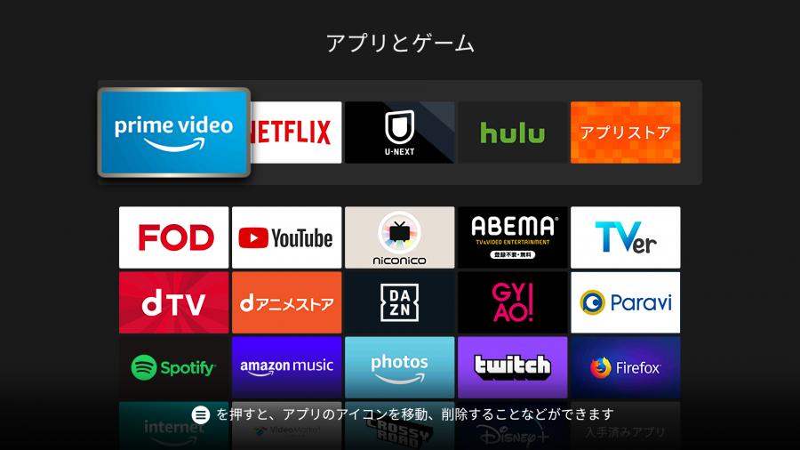 Fire TV Stickのマイアプリ画面