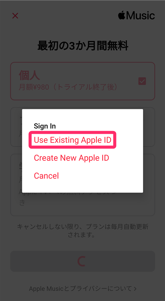 [Use Existing Apple ID]をタップ