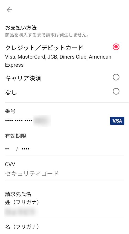 支払い方法の入力画面
