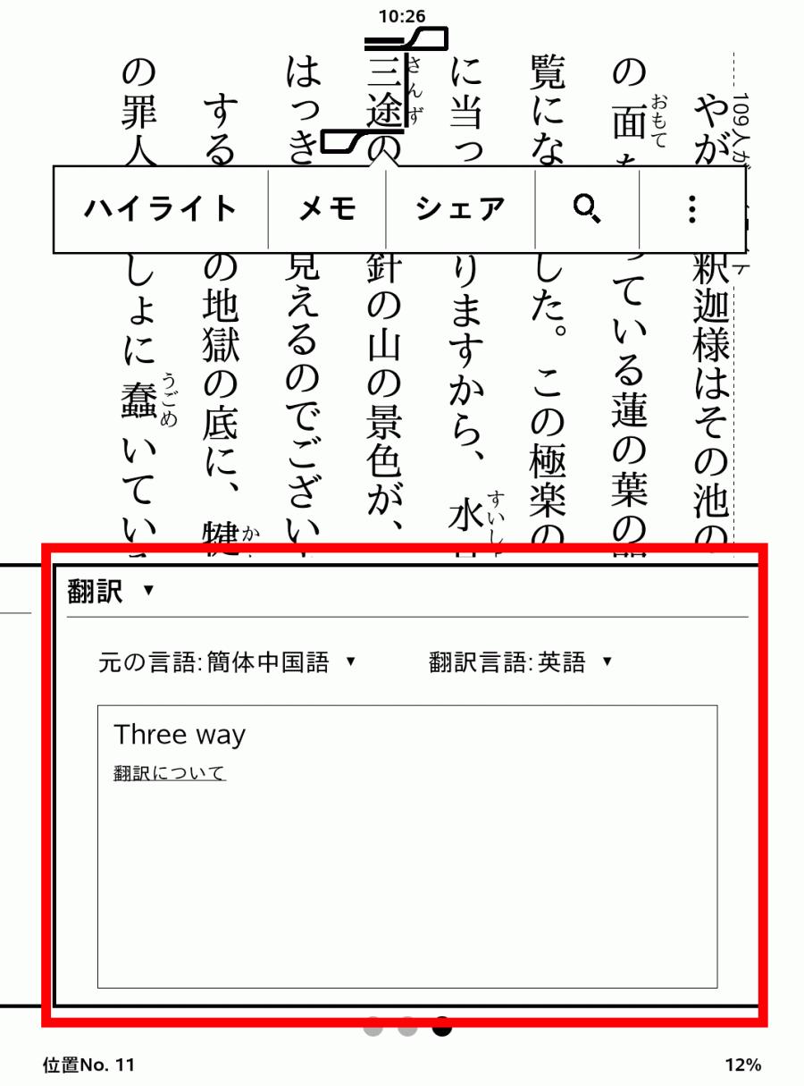 翻訳が表示された画面