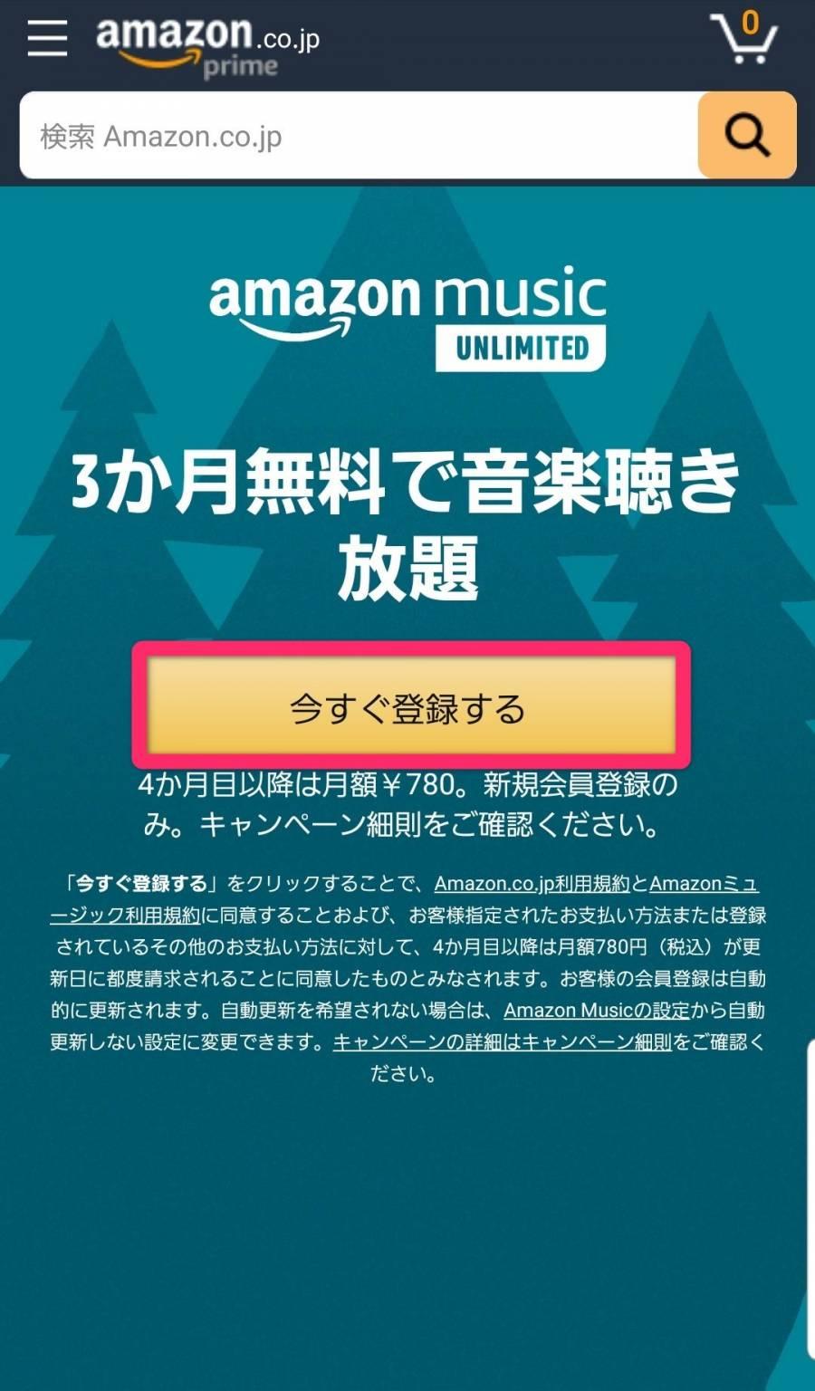 Amazon Music Unlimited3か月無料キャンペーン