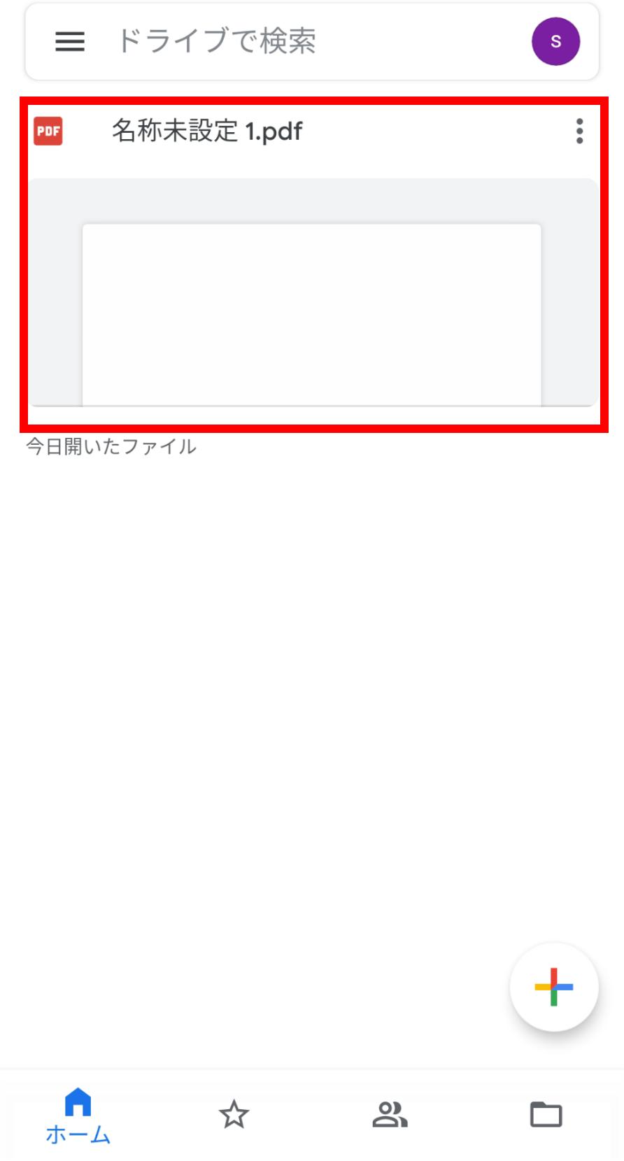 Googleドライブでファイルを選ぶ画面