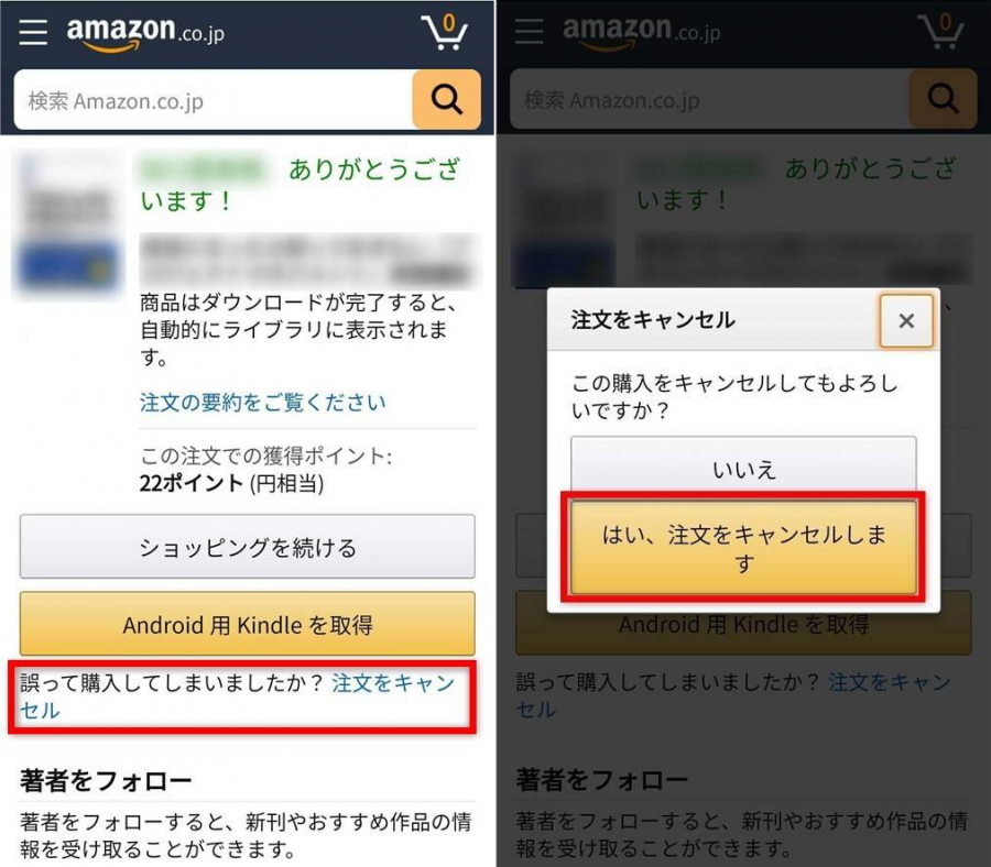 「1-Click」購入でのキャンセル画面