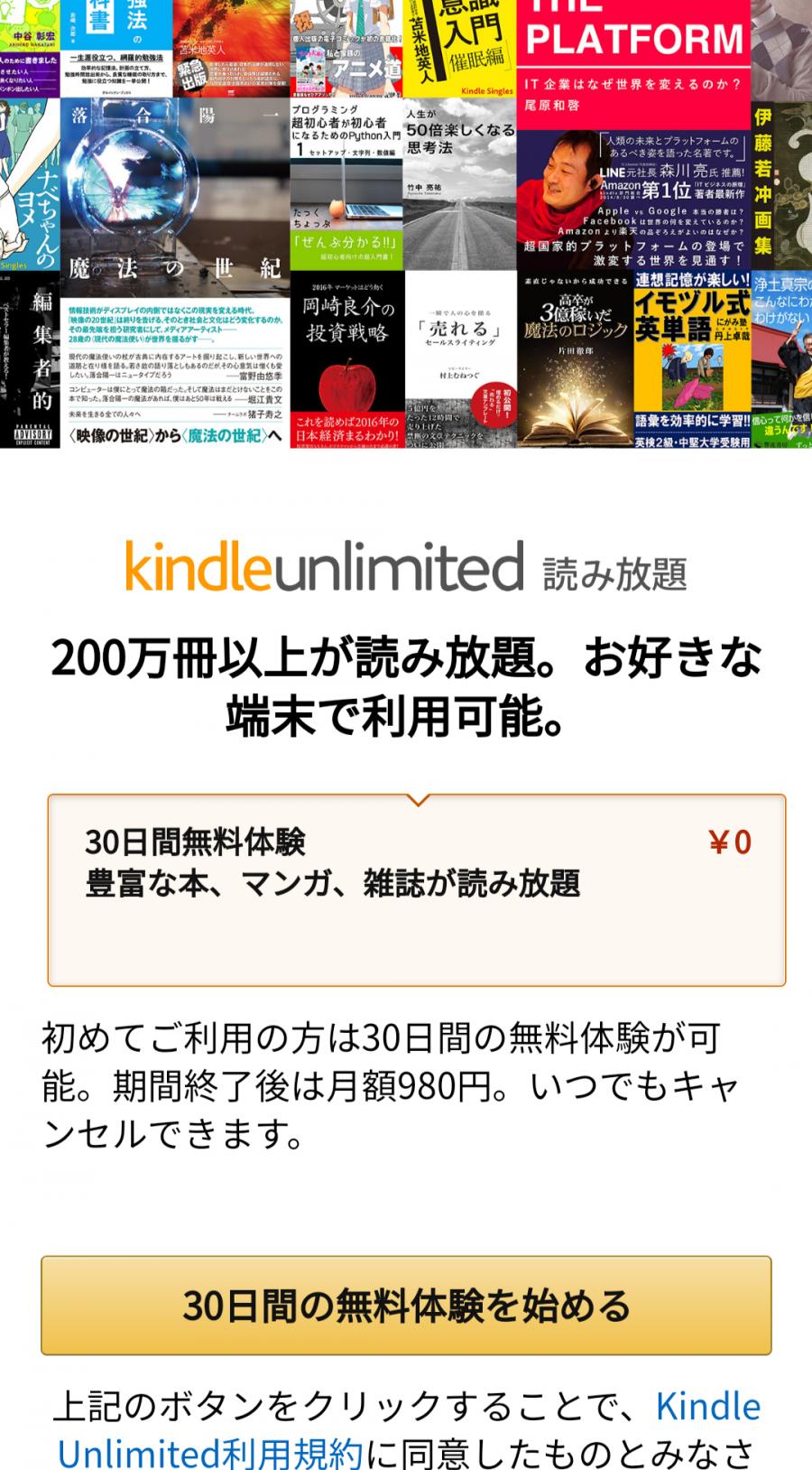 Kindle Unlimitedの無料体験