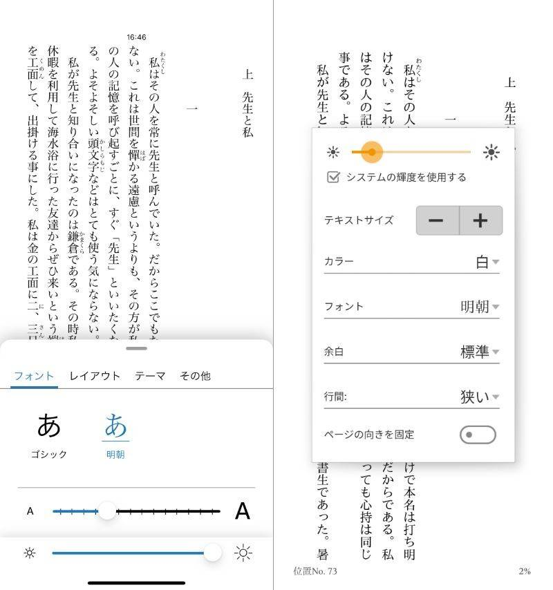 Kindleアプリでフォントタブを開いている画面