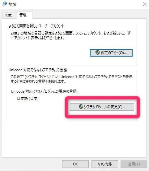 Windows地域の管理画面
