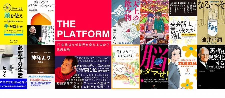 Kindle Unlimitedの書籍イメージ